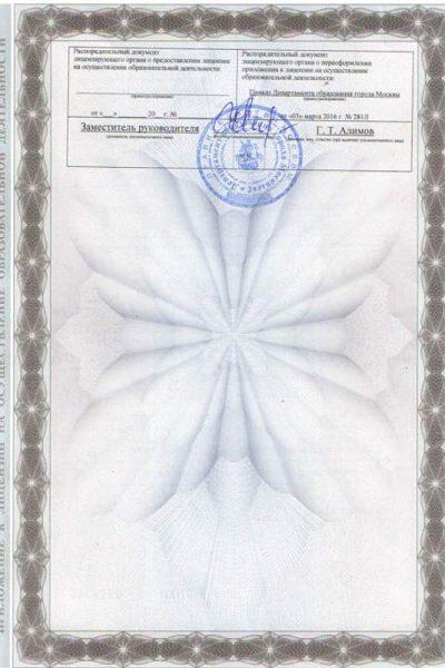 Приложение к л№2