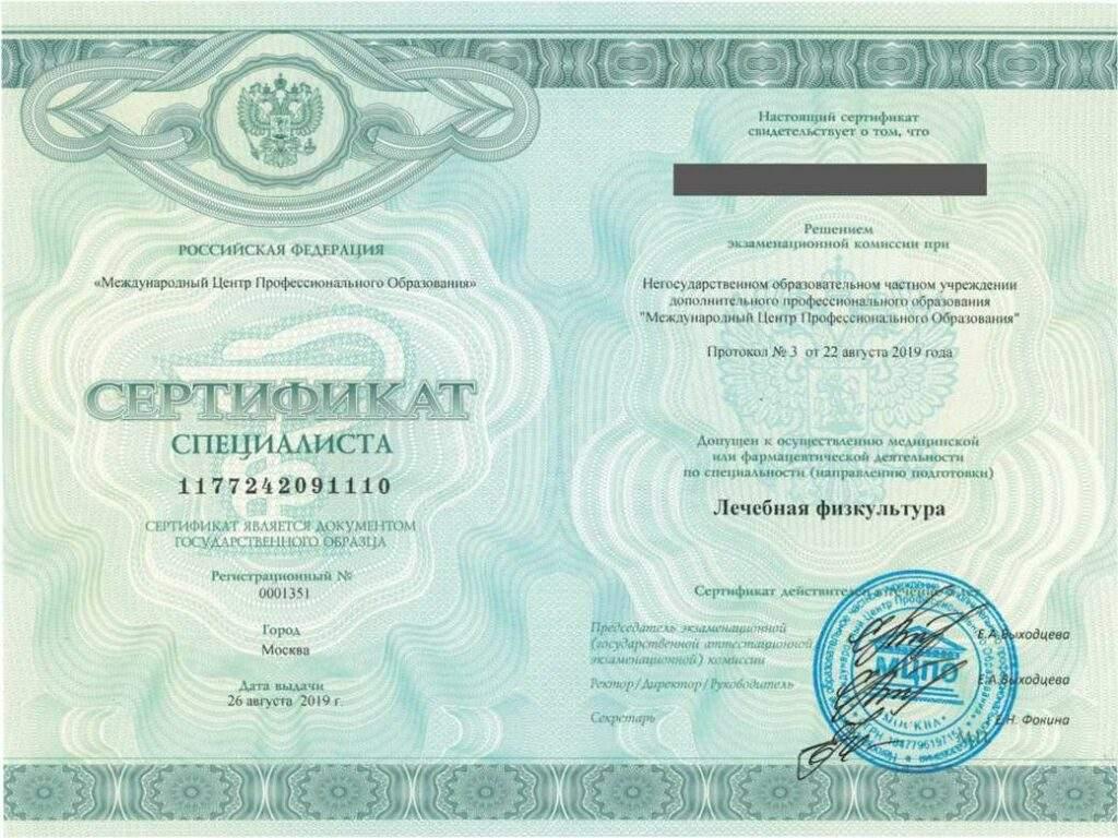 Сертификат специалиста лечебная физкультура
