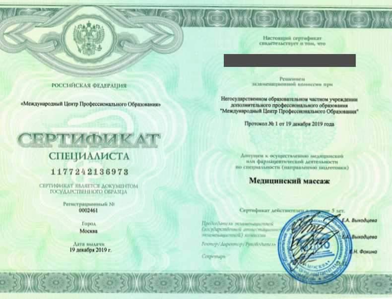 Сертификат специалиста медицинский массаж