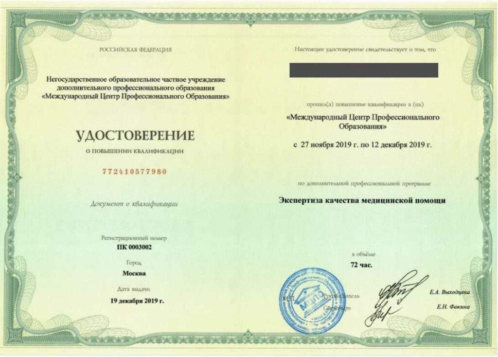 Удостоверение о повышении квалификации экспертиза качества медицинской помощи