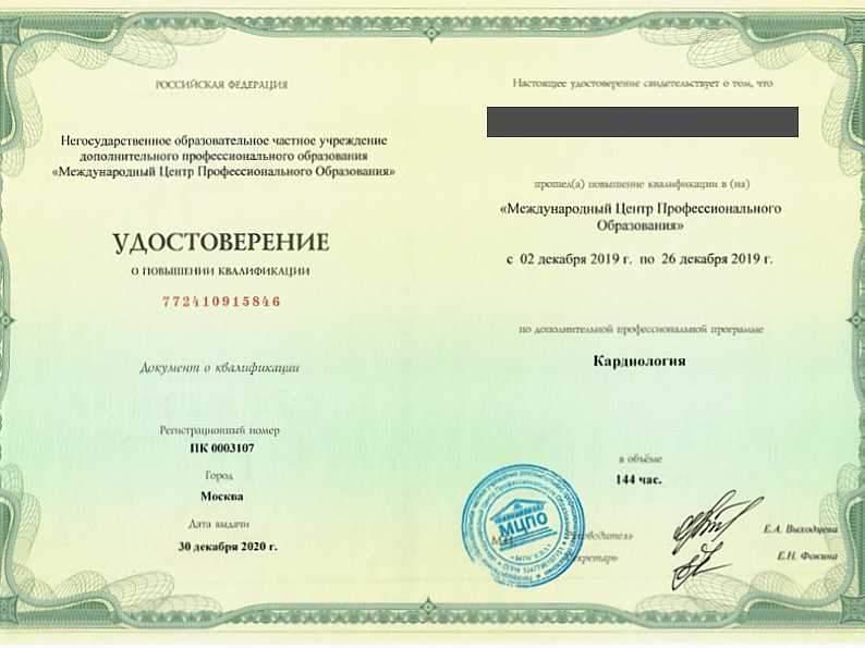 Удостоверение о повышении квалификации кардиология